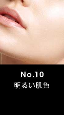 No.10 明るめ