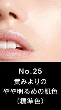 No.25 黄みよりのやや明るめ(標準色)