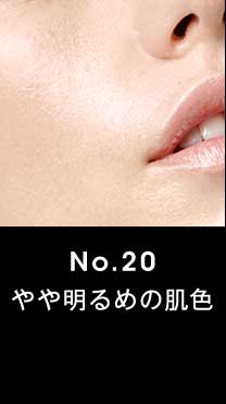 No.20 やや明るめ